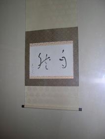 良寛の書「自然」(良寛の里美術館)