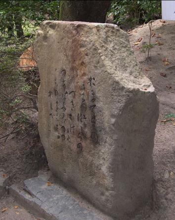 唐招提寺境内内の会津八一歌碑
