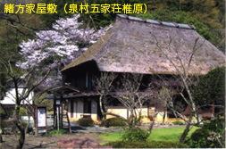 緒方家屋敷(泉村五家荘椎原)