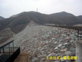 上日川ダム