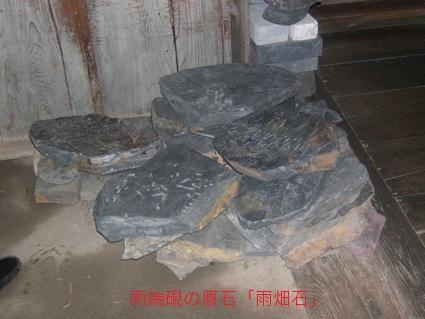 雨端硯の原石「雨畑石」