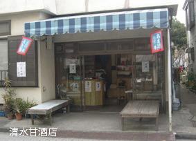 清水甘酒店