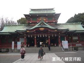 富岡八幡宮拝殿