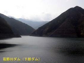 葛野川ダム(下部ダム)