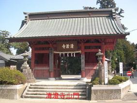 清澄寺山門