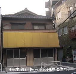 旧峯木宅(2階左手の部屋に住む)