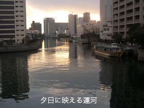 夕日に映える運河