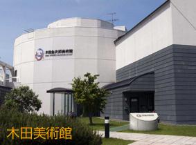 木田美術館