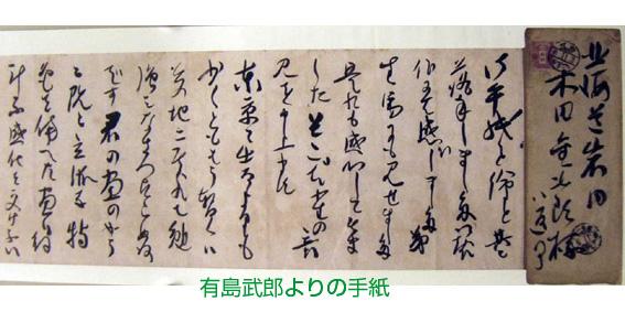 有島武郎よりの手紙