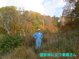 混牧林に立つ東城さん