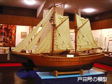 戸田号の模型