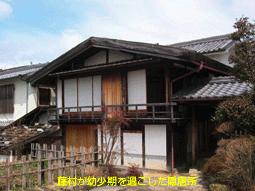藤村が幼少期を過ごした隠居所