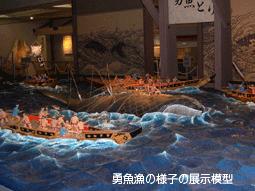 勇魚漁の様子の展示模型