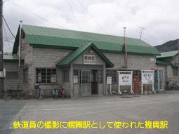 鉄道員の撮影に帆舞駅として使われた幾寅駅