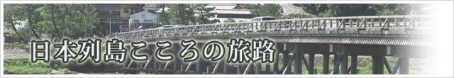 日本列島こころの旅路